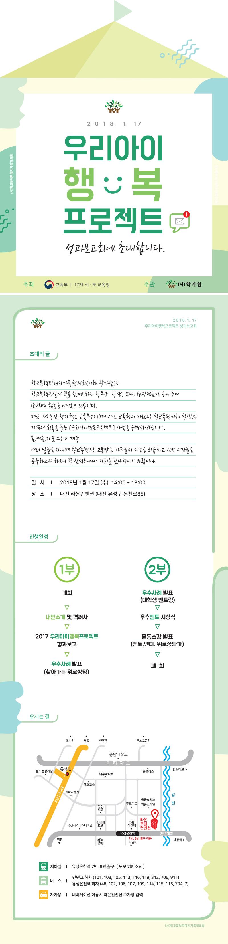 크기변환_[최종]-성과보고회-초대장-약도 포함