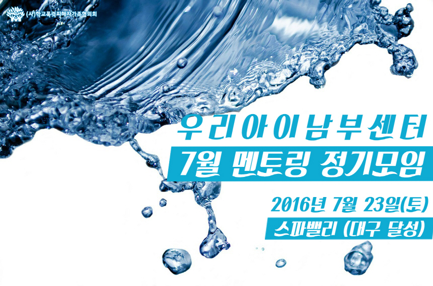 크기변환_0723_남부센터-7월-정기모임-안내