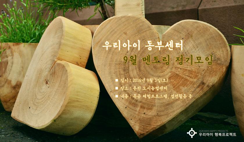 크기변환_0903_동부센터-9월-정기모임-안내