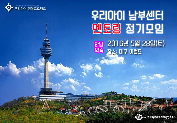 0528_남부-멘토링-정기