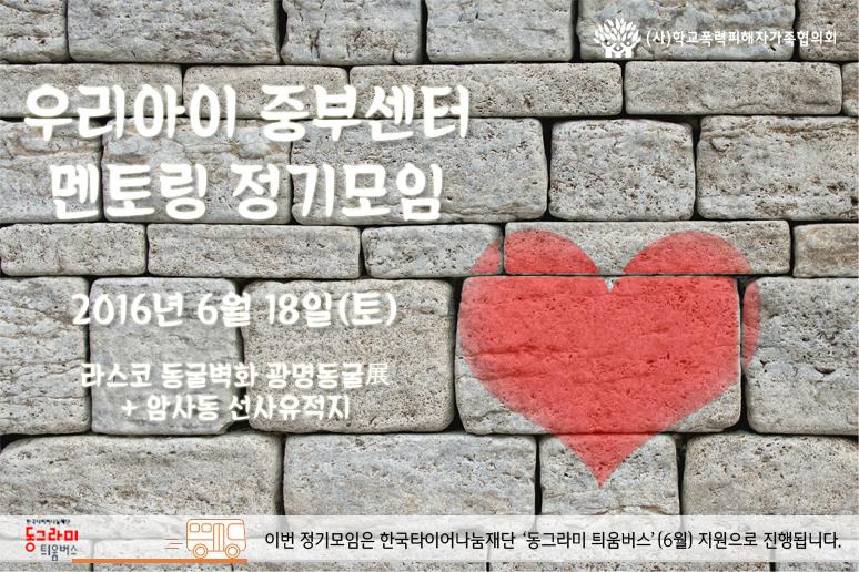 0618_중부센터-6월-정기모임-안내