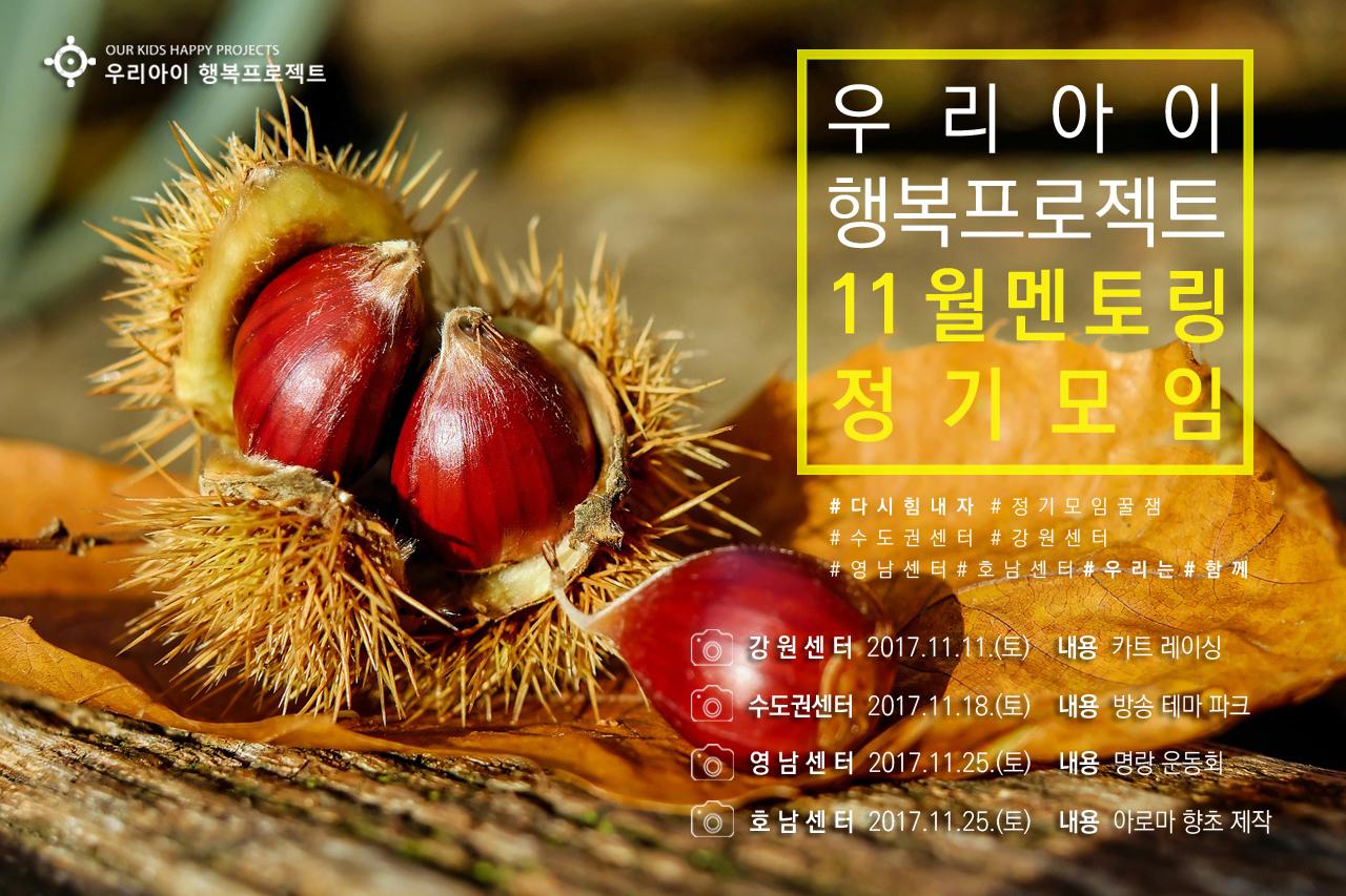171103-수도권.영남.호남.강원-11월-멘토링