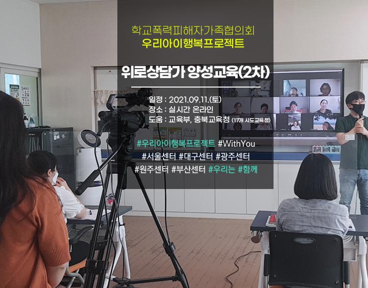 210911_위로상담가-양성교육_추가-타이틀